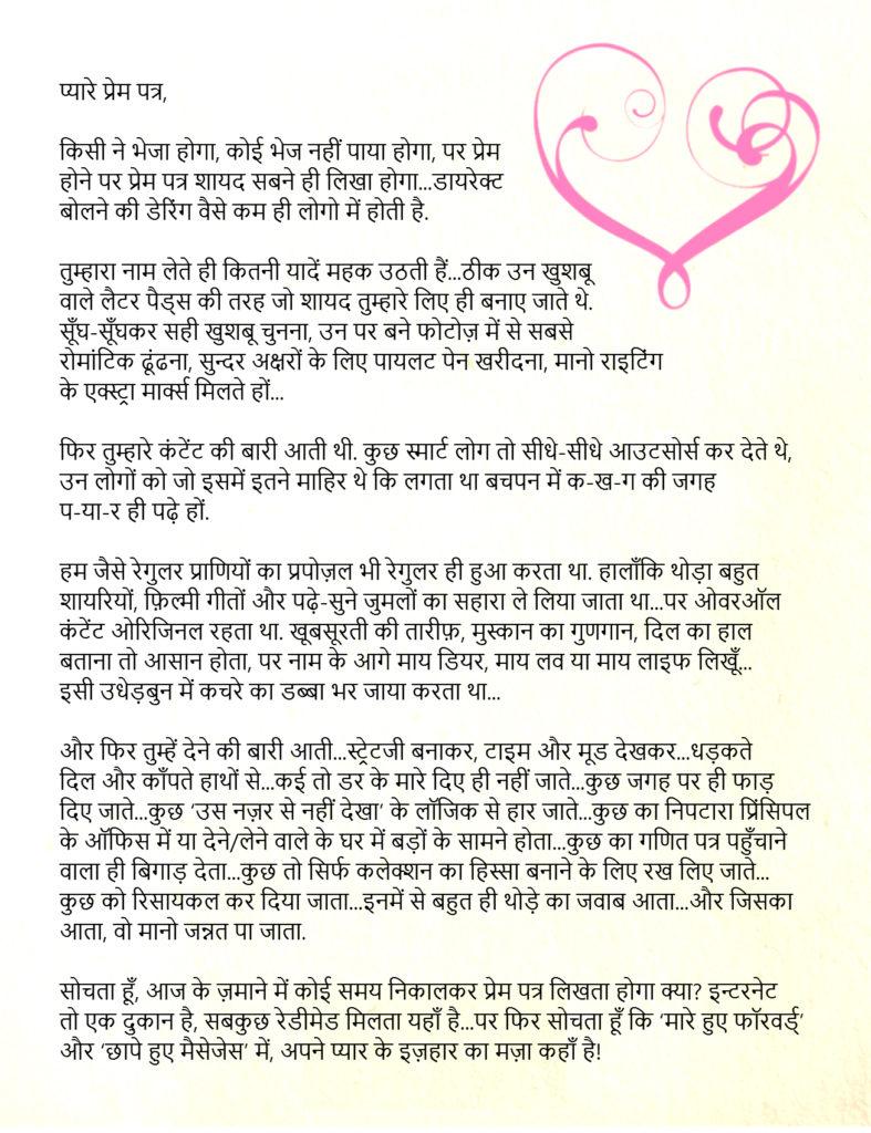 love letter 4